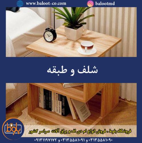ام دی اف بست وود اصفهان 03135581090 -03135581091